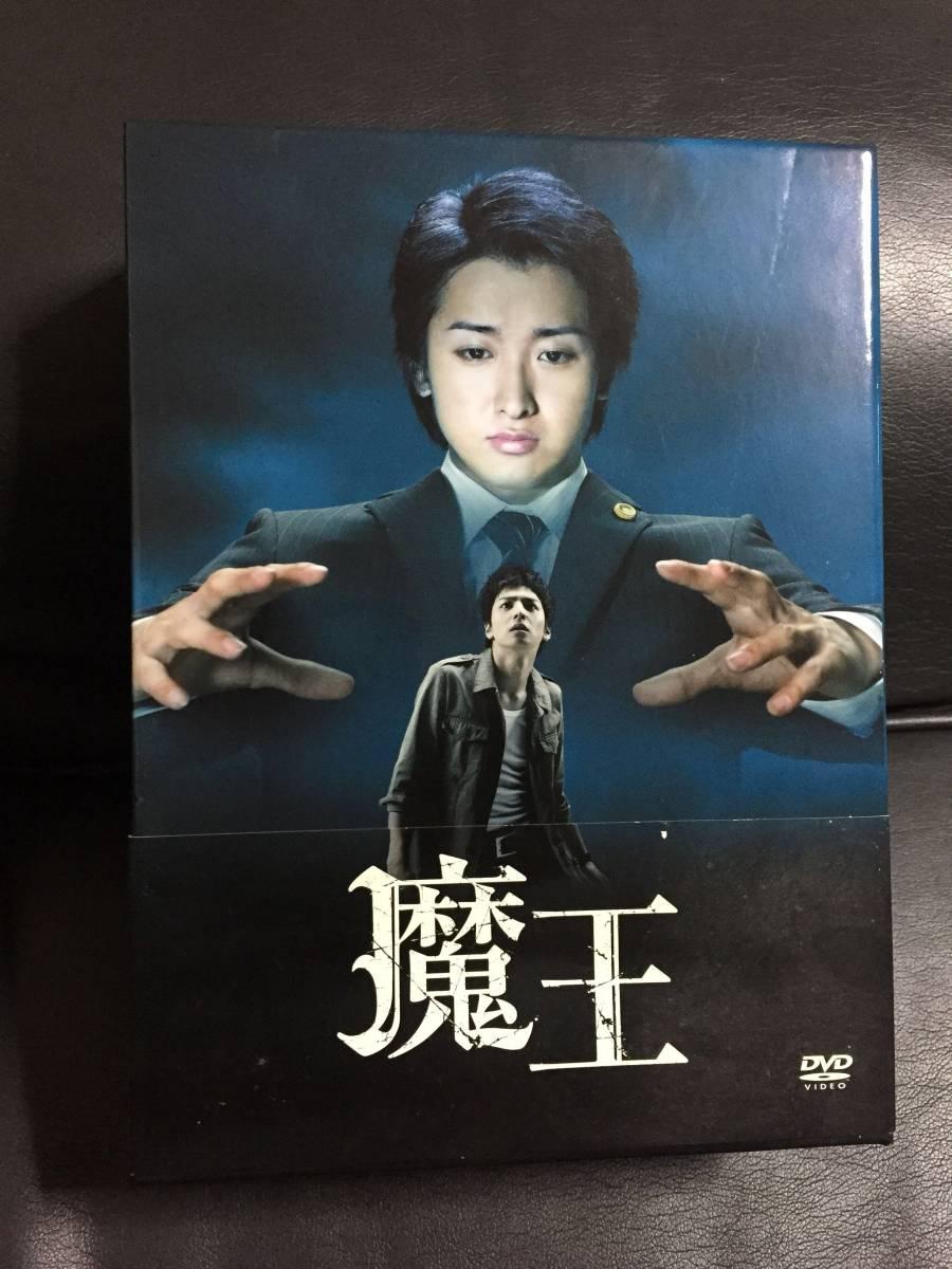 嵐 大野智主演 魔王 DVD-BOX 初回盤 プレミアムブックレット付き 美品