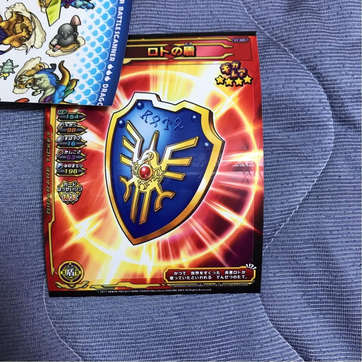 ドラゴンクエスト 戦え スキャンバトラーズ 装備品 ギガレア ロトの盾 ガード率特大 レベル91 大会必須 アイテム グッズの画像