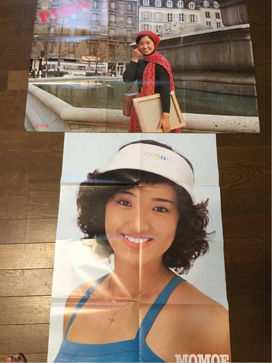 山口百恵 三浦友和 古都 ポスター
