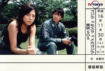 金子昇 吉岡美穂「ゴジラ×モスラ×メカゴジラ 東京SOS」宣材写真 グッズの画像