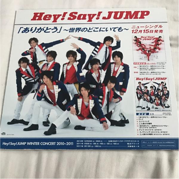 Hey!Say!JUMP ありがとう~世界のどこにいても~ ポップ コンサートグッズの画像