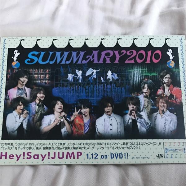 Hey!Say!JUMP SUMMARY2011 ポップ コンサートグッズの画像