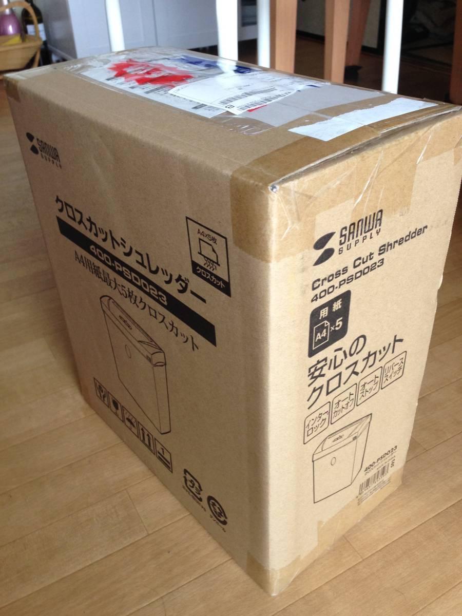 電動シュレッダー 新品 未開封 サンワダイレクト 400-PSD023 クロスカットシュレッダー
