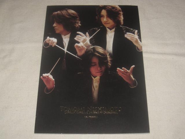 西本智実 パンフレット ラトビアン ナショナルシンフォニー オーケストラ JAPAN TOUR 2010
