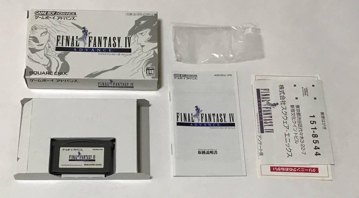 希少 付属品 完品 ゲームボーイアドバンス ファイナルファンタジー4 E4 バグ修正版 1円スタート