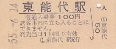 国鉄新潟印刷 東能代駅 100円 硬券入場券