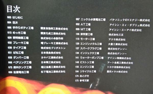 ★[60991・国産] 平成15年 福野礼一郎 「超 クルマはかくして作られる」★_画像2