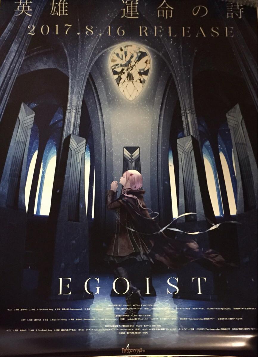 EGOIST 英雄 運命の詩 告知ポスター