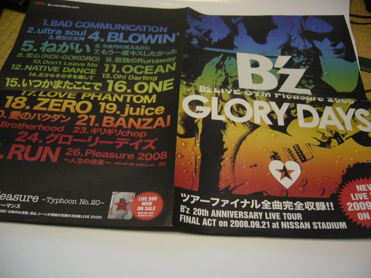 大判チラシ B'z LIVE-GYM  GLORY DAYS