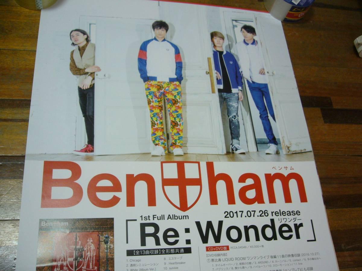 貴重B2大 ポスター Bentham 『Re: Wonder』 ベンサム