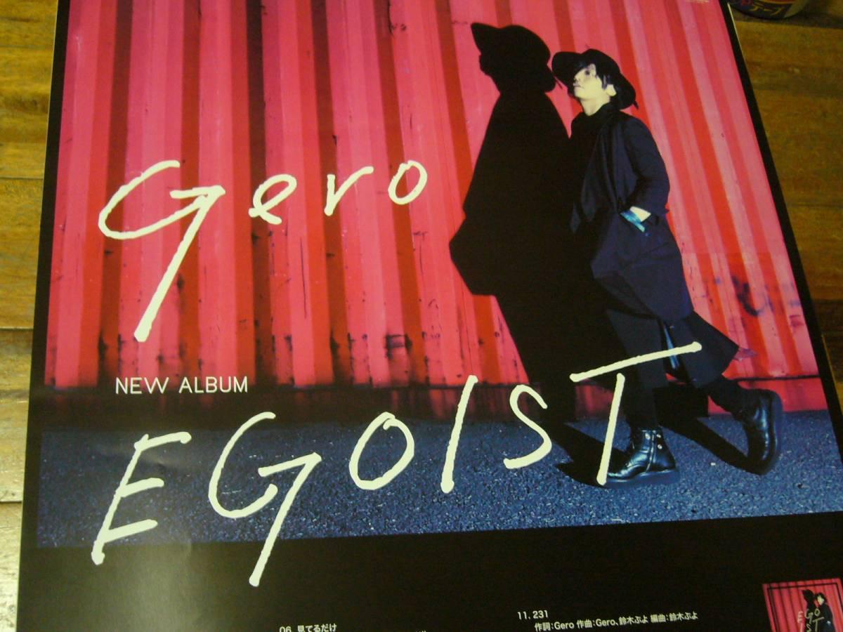 貴重B2大 ポスター Gero 『EGOIST』 ゲロ