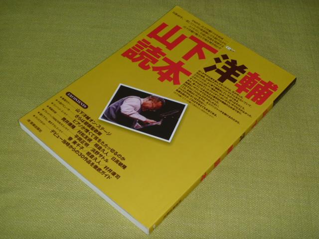 山下洋輔読本 CDジャーナルムック 山下洋輔 ライブグッズの画像