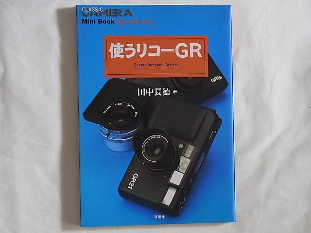 使うリコーGR Super Compact Camera 田中長徳 双葉社 GRの系譜 リコーの柔軟な発想は、ライカLマウントを出現させGR21・GR1Vまで登場させた_画像1