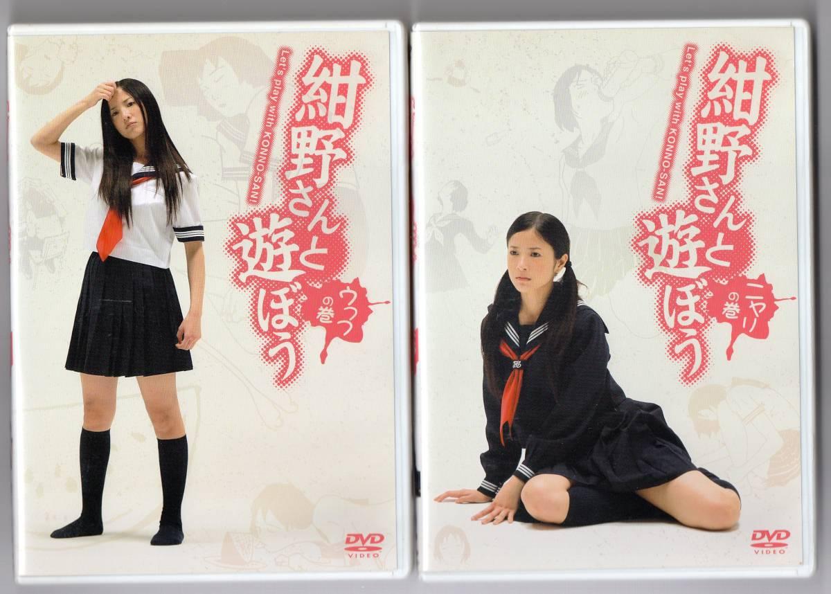 ◎紺野さんと遊ぼう 「ウフフの巻」 「ニヤリの巻」 吉高由里子 / 2巻セット グッズの画像
