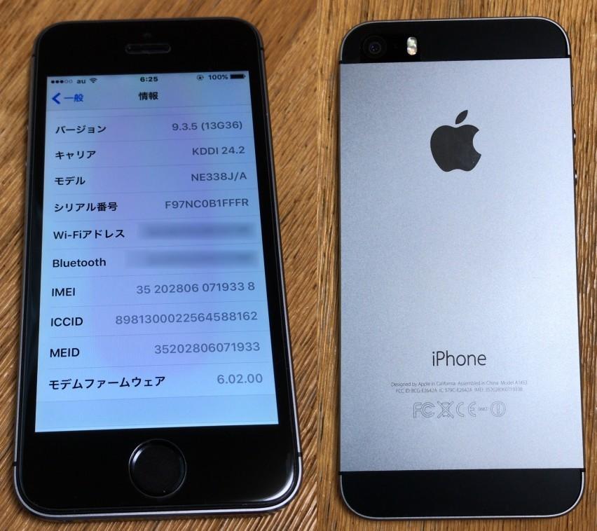 ◆美品 iPhone5S 64GB スペースグレイ 判定○ 難あり_画像2