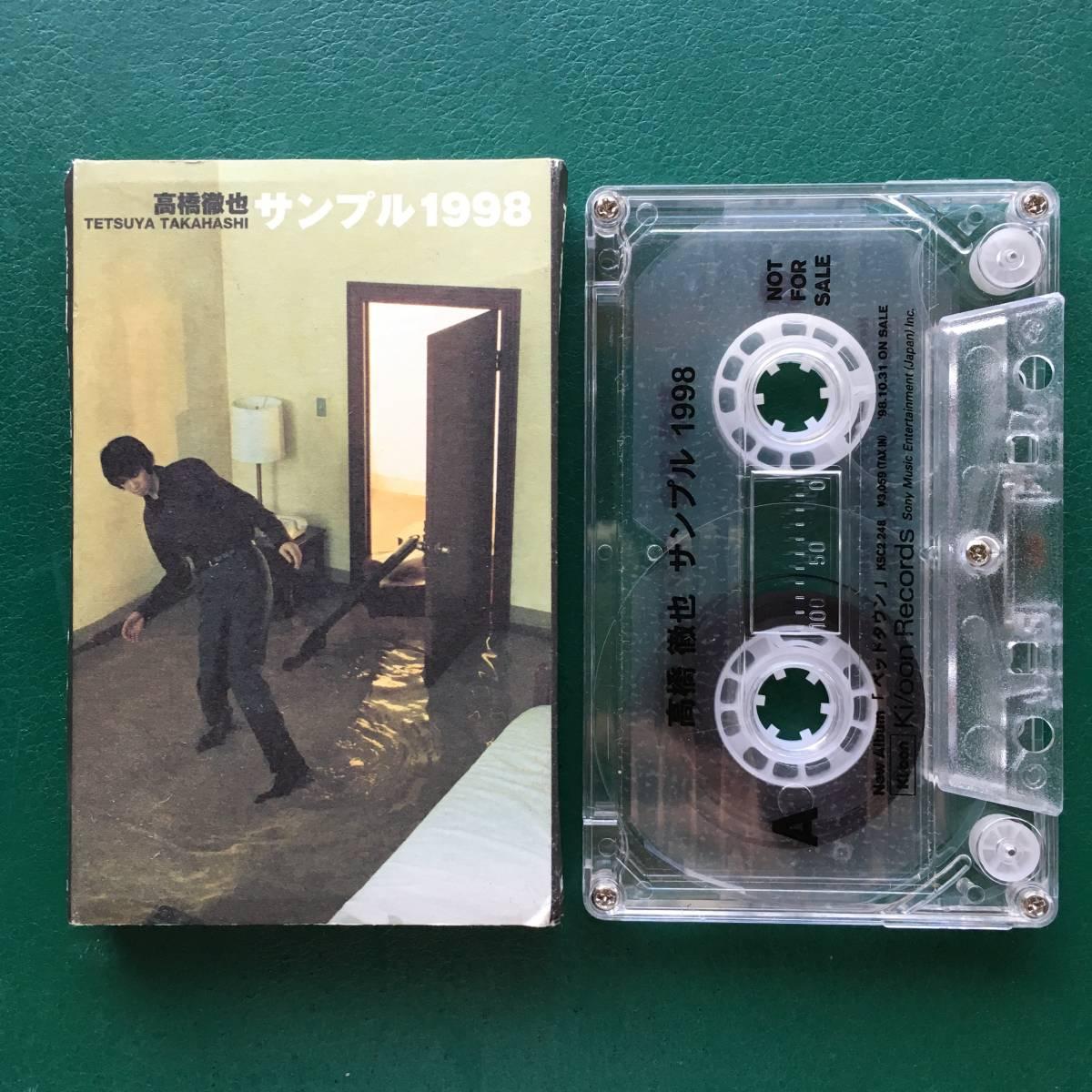 《カセットテープ》高橋徹也『サンプル1988』CT~ベッドタウン/夜に生きるもの/和モノ/にほ_画像1
