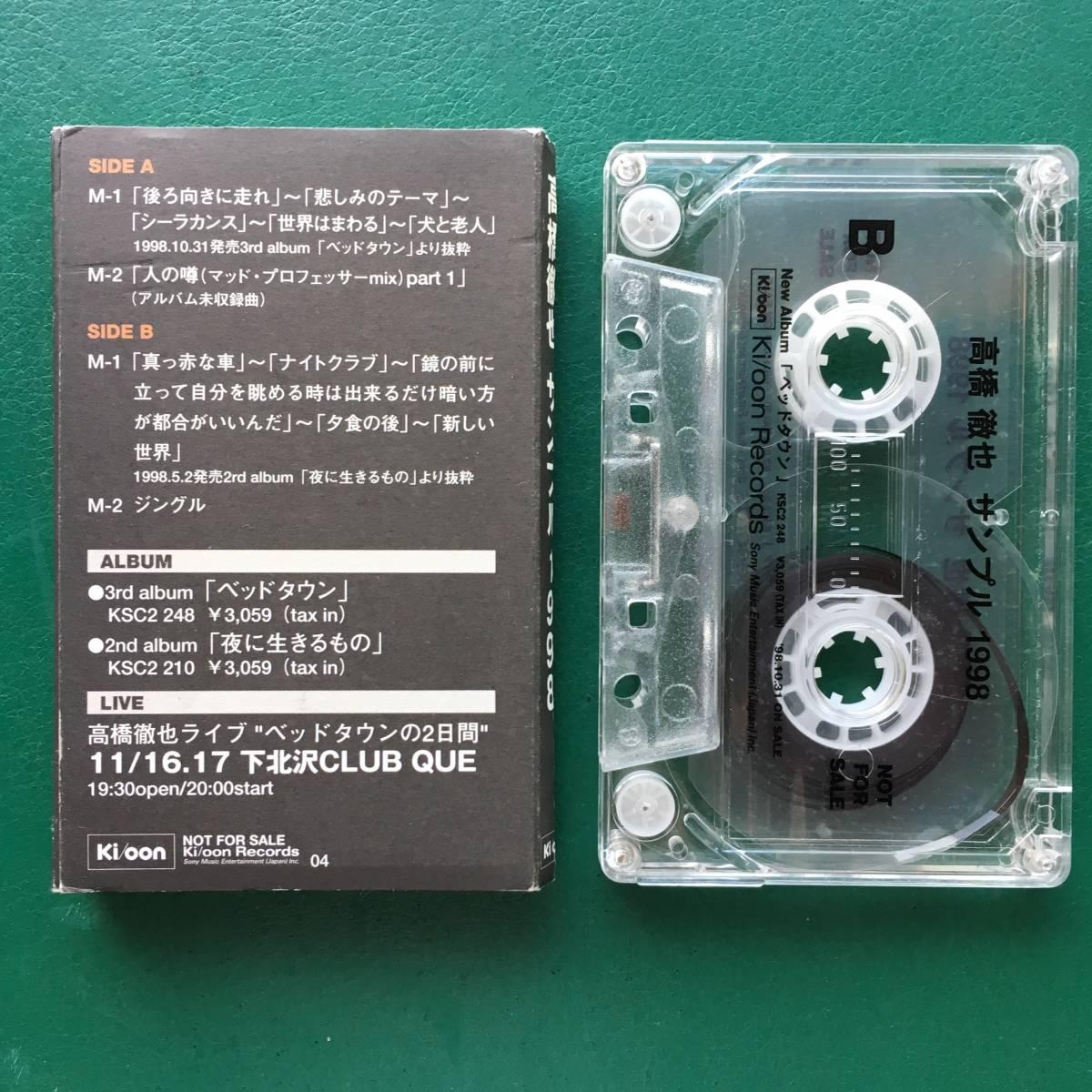 《カセットテープ》高橋徹也『サンプル1988』CT~ベッドタウン/夜に生きるもの/和モノ/にほ_画像2
