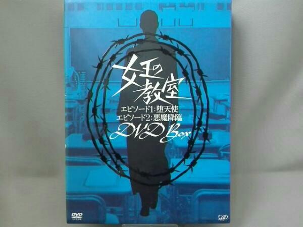 女王の教室 DVD BOX【出演:天海祐希・石原良純・志田未来】 グッズの画像