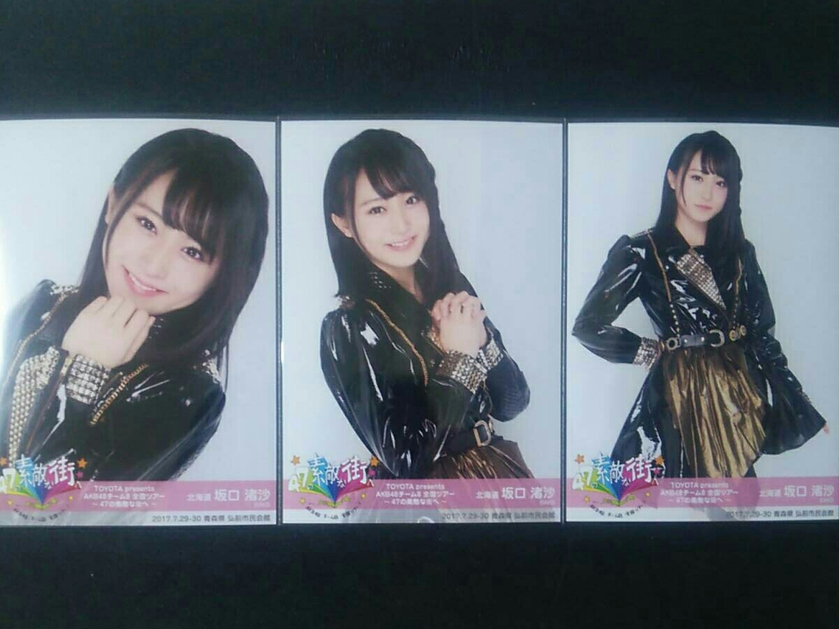 AKB48 チーム8 坂口渚沙 3種コンプ 全国ツアー 青森ver 生写真 ライブ・総選挙グッズの画像