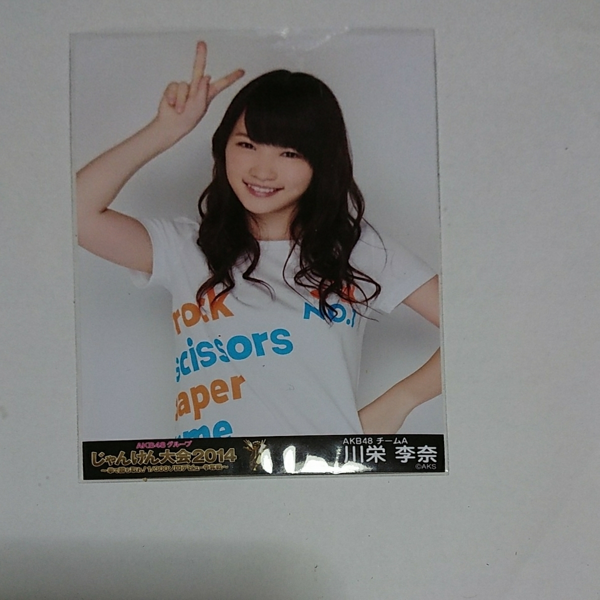 AKBグループ生写真●川栄李奈コレクション 18 じゃんけん大会2014 チームA