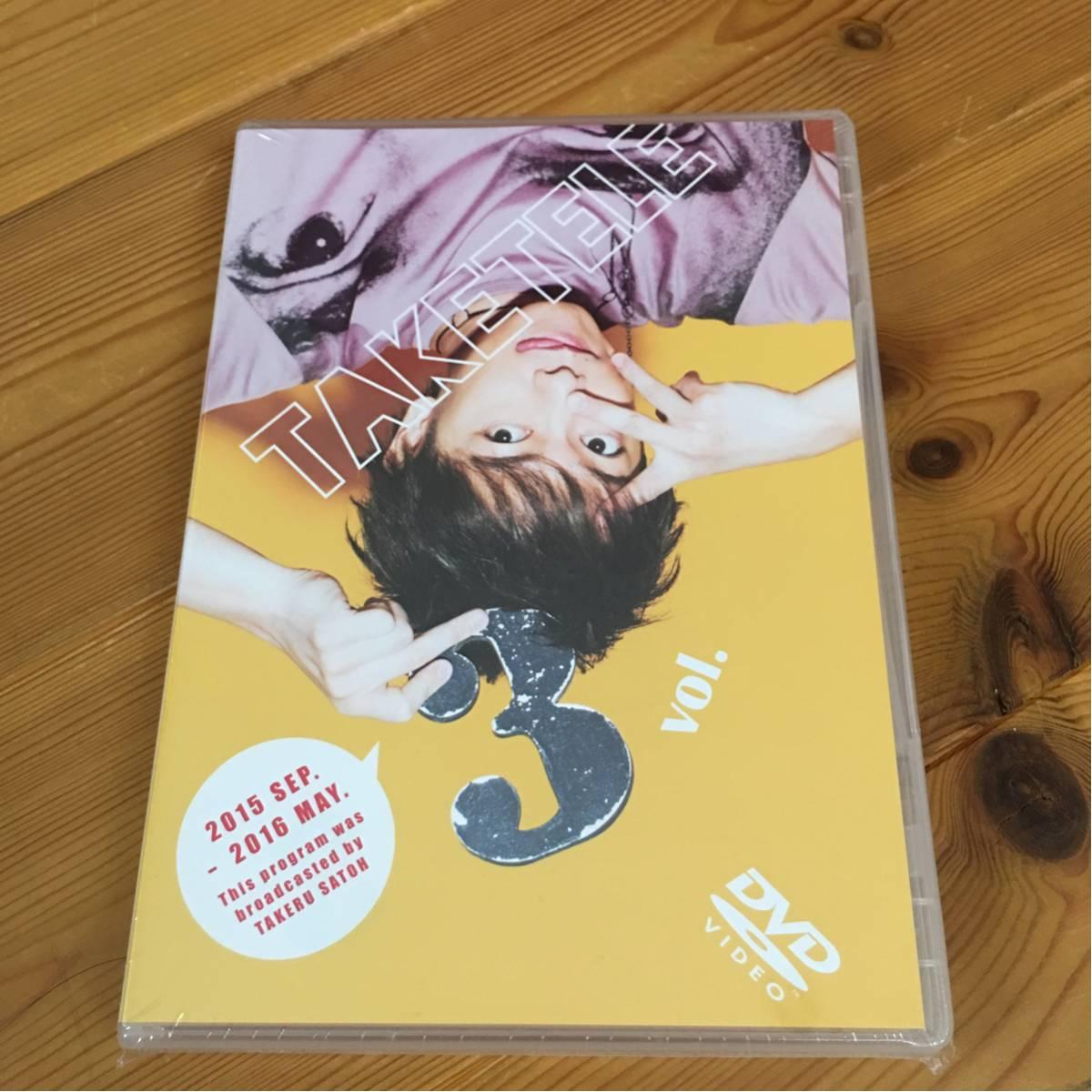 佐藤健 TAKETELE vol.3 新品 グッズの画像