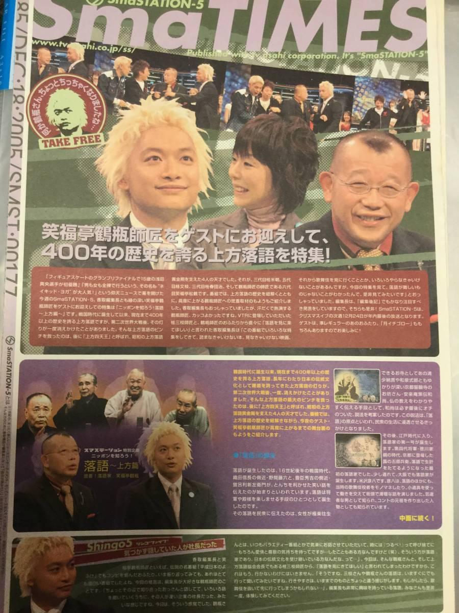 ★SMAP SmaSTATION★SmaTIMES#185 香取慎吾/笑福亭鶴瓶 スマタイムズ