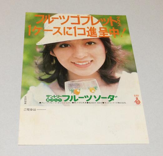 太田裕美「サントリー 果汁入りフルーツソーダ・フルーツゴブレットグラス プレゼント」宣伝チラシ 1976年