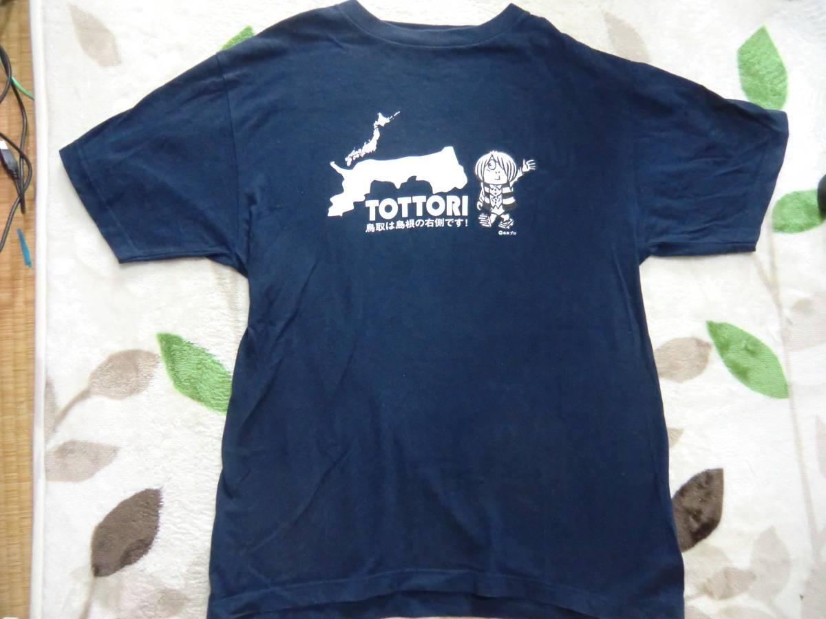 即決!ゲゲゲの鬼太郎 Tシャツ 鳥取は島根の右側です! 自虐Tシャツ おもしろTシャツ メンズ Lサイズ グッズの画像