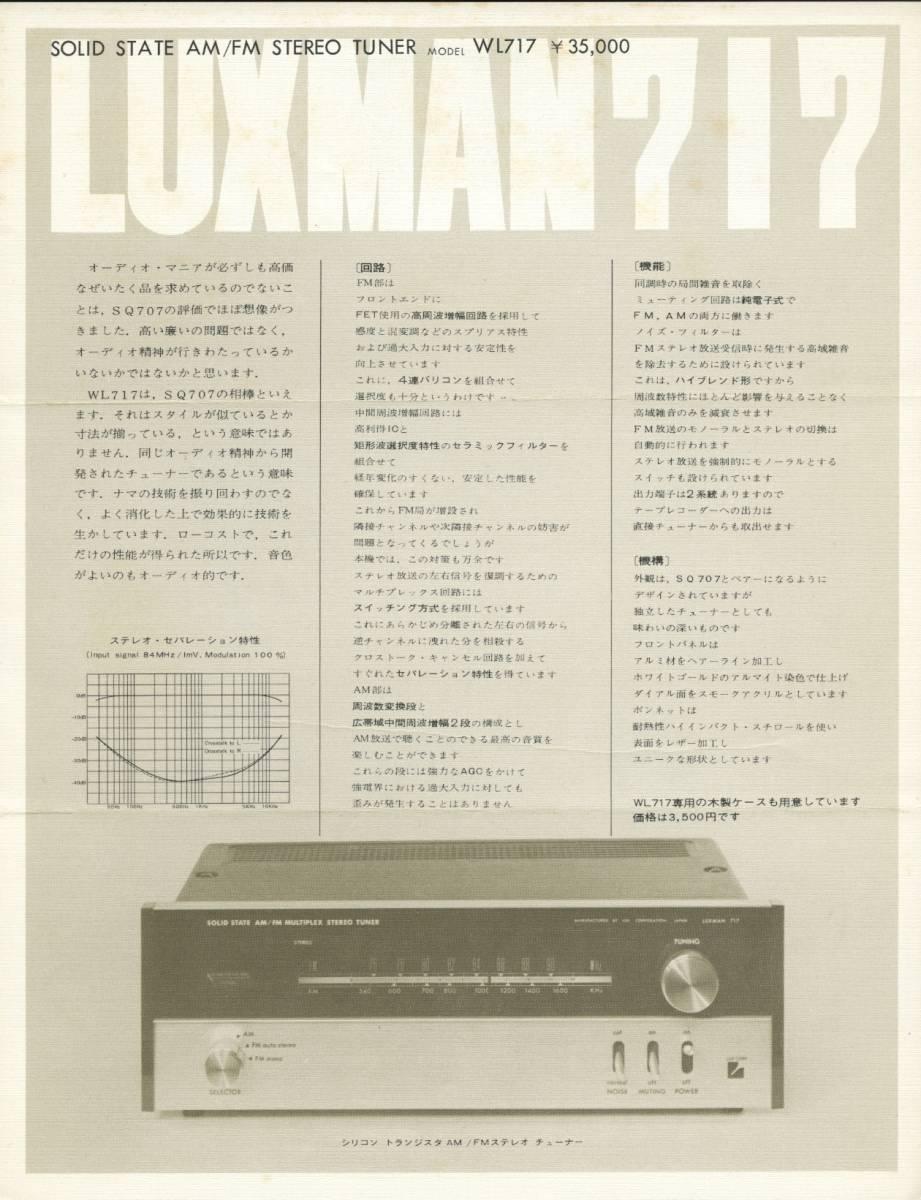 LUXMAN WL717. circuit . attaching catalog Luxman tube 686
