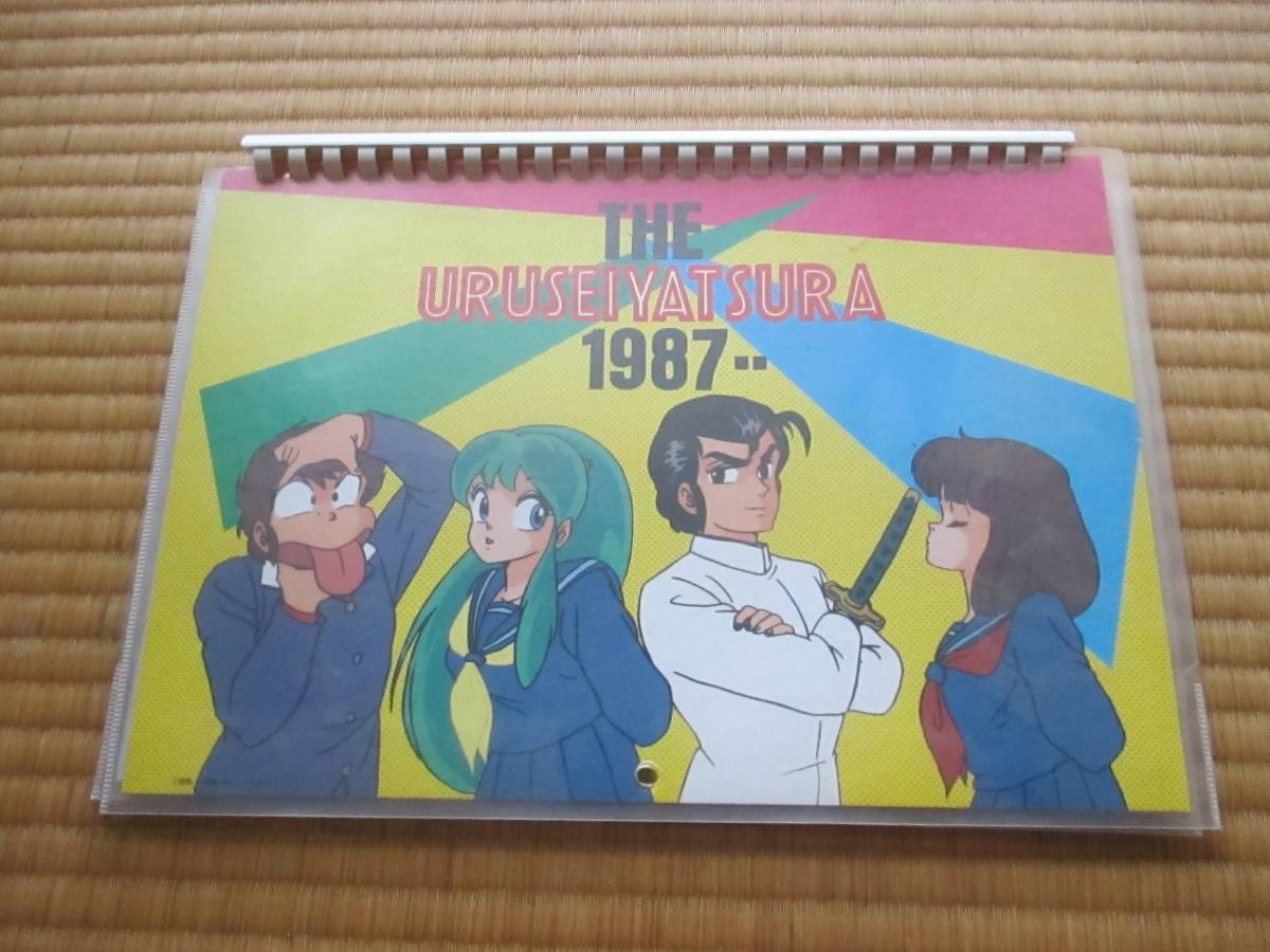 うる星やつら カレンダー 1987 ●ラムちゃん 高橋留美子 グッズの画像