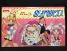 美少女戰士 - 新品 ユタカ セーラームーンSuperS おっきなハウス 空ビ おおきなおうち 当時もの