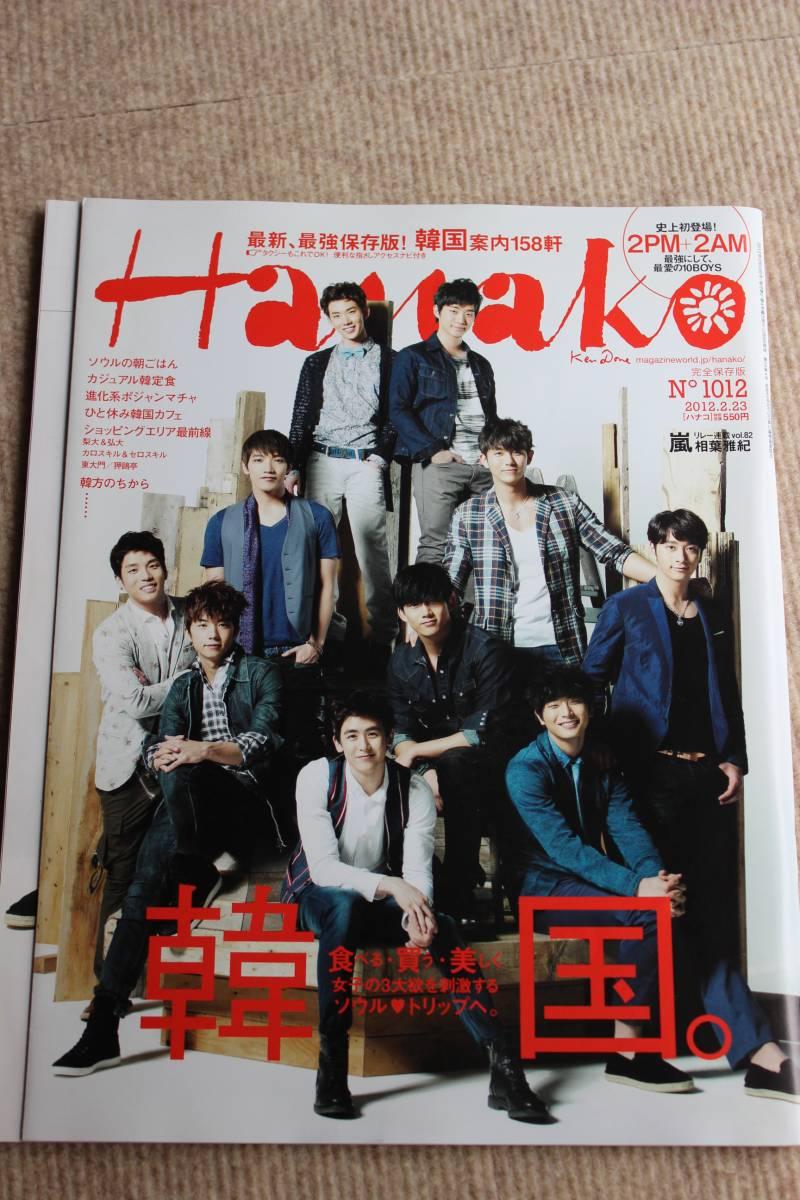 2PM+2AM 掲載雑誌 Hanako 2012
