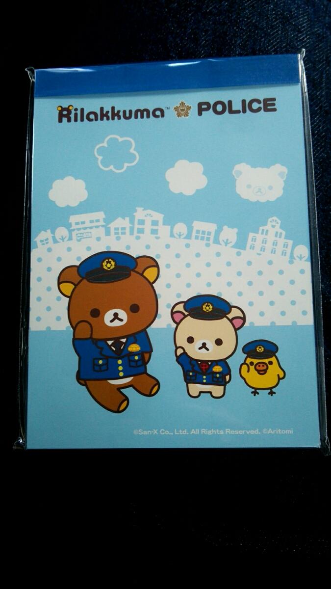 ☆リラックマ メモ帳 警察限定☆ グッズの画像