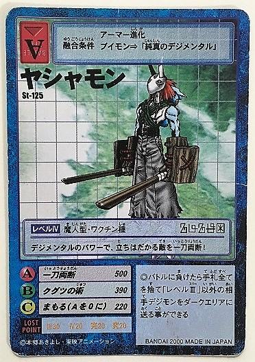 カード デジモン