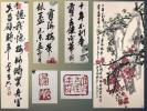 【掛け軸】「梅花図 呉昌碩」中国清代画家 書法家 肉筆保證 唐物唐本