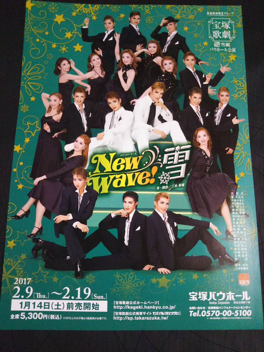 チラシ宝塚/雪組バウ「New Wave!―雪―」月城かなと/永久輝せあ/諏訪さき/