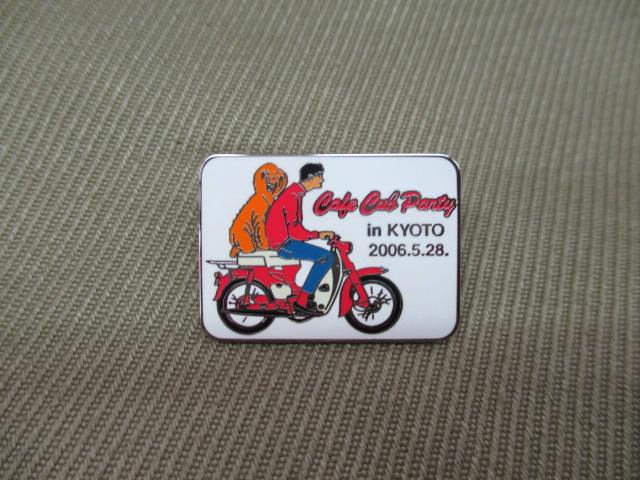 ホンダ ピンズコレクション カフェカブパーティ in 京都 2005 希少