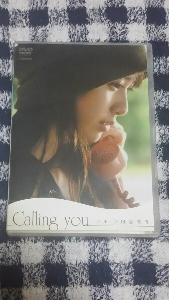 戸田恵梨香 calling you グッズの画像