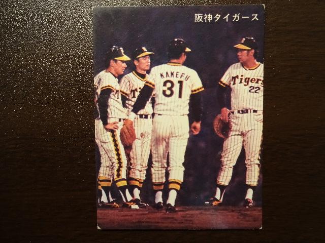78年 阪神タイガース グッズの画像