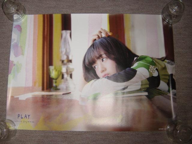 ★送料、筒代込【藤原さくら PLAY】特典ポスター
