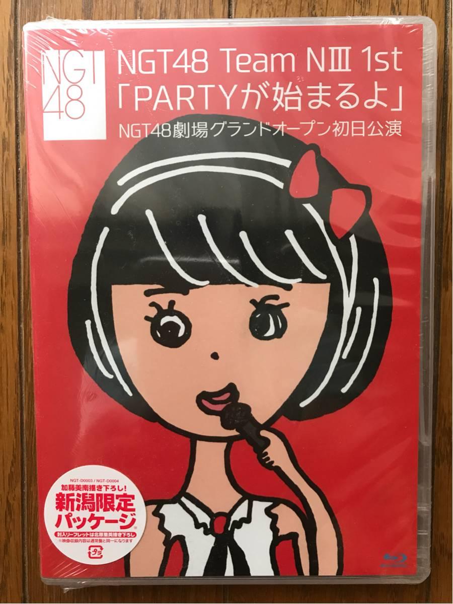 ブルーレイ NGT48 Team NIII 1st「PARTYが始まるよ」初日公演 新潟限定パッケージ 新品未開封品 ライブグッズの画像