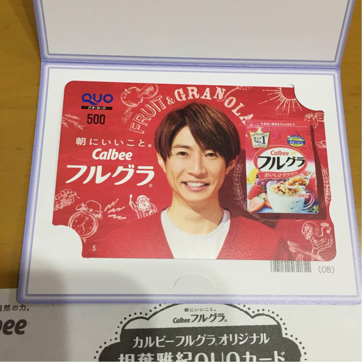 嵐 相葉雅紀 フルグラQUOカード500円分