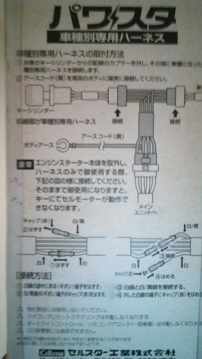 cellstar セルスター リモコン エンジンスターター 車種別専用ハーネス P 060 ホンダ用 6P パワスタ_画像2