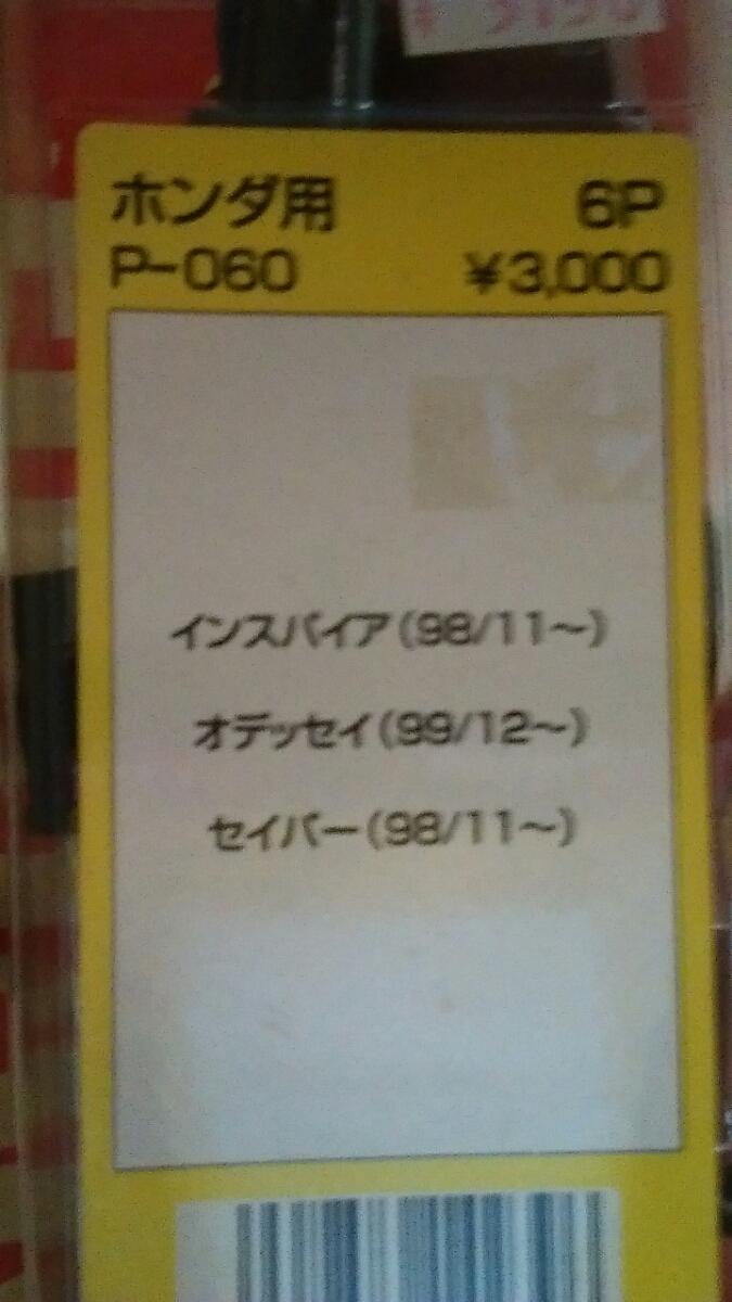 cellstar セルスター リモコン エンジンスターター 車種別専用ハーネス P 060 ホンダ用 6P パワスタ_画像1