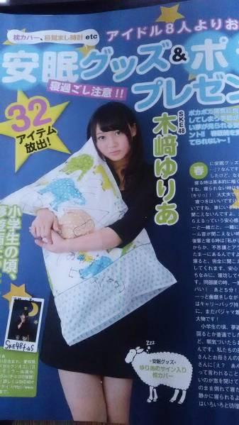 AKB48 SKE48 木崎ゆりあ 安眠グッズ直筆サイン入り枕カバ一 当選抽選品