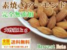 【ハーベストナッツ】無添加素焼きアーモンド1kg ■送料無料