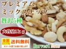 【ハーベストナッツ】最高級5種のプレミアムミックスナッツ 送