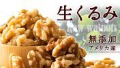 【ハーベストナッツ】無添加素焼きアーモンド500g+無添加生くるみ500g 送料無料
