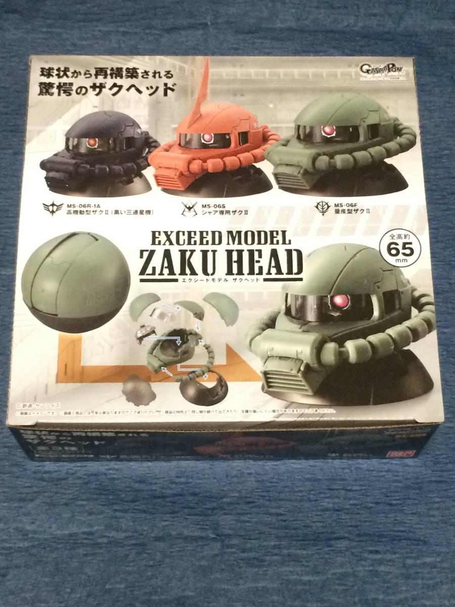 機動戦士ガンダム EXCEED MODEL ZAKU HEAD 1BOX(9個入) 新品 ザクヘッド グッズの画像