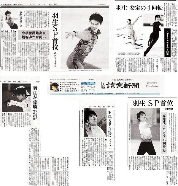 ●2015年、2016年 羽生結弦 はにゅうゆづる 新聞の切り抜き 6ページ(記事あり)Ⅵ● グッズの画像